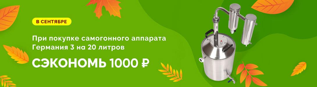 Сэкономь 1000 руб!