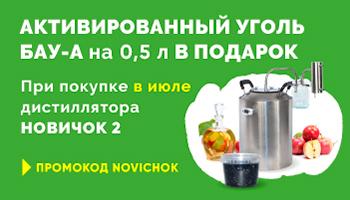 Купи самогонный аппарат Новичок 2 и получи 0,5 л угля в подарок
