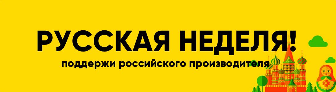 Русская неделя
