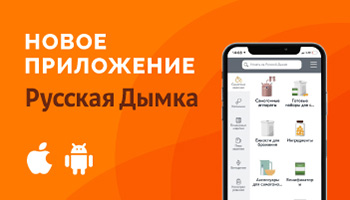 Мобильное приложение Русская Дымка