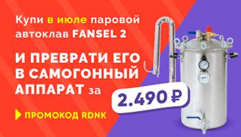 Купи Fansel 2 и получи скидку 5490 рублей на бражную колонну Родник Про