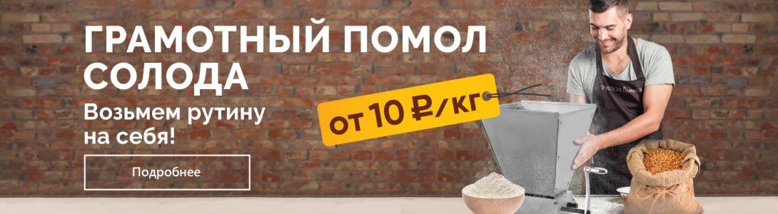 Возьмем рутину на себя! Профессиональный помол солода от 10 рублей.