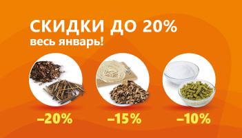 СКИДКИ ДО 20% ВЕСЬ ЯНВАРЬ!