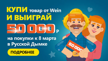 Выиграй 50 000 руб. на покупки в Русской дымке к 8 марта