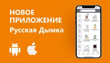 Мобильное приложение Русская Дымка - баннер