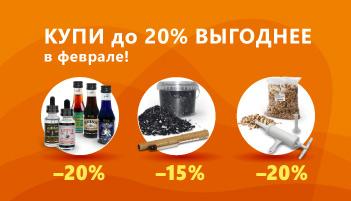 Купи до 20% выгоднее в феврале!