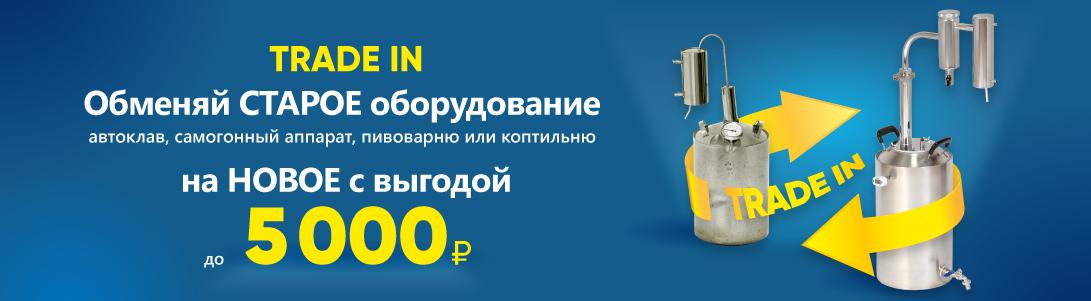 Обменяй старое оборудование на новое с выгодой до 5000 рублей