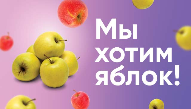 Мы хотим яблок