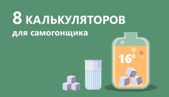 Онлайн-калькуляторы для самогонщика