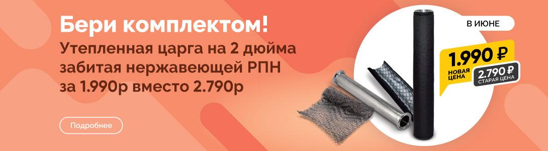 Царга «под ключ» со скидкой 800 рублей