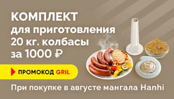 Комплект для колбас