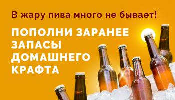 В жару пива много не бывает