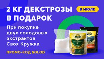 Любителям солодовых экстрактов 2 кг декстрозы в подарок