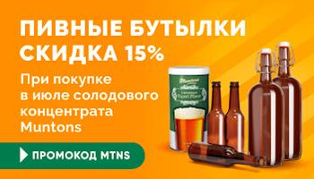 Скидка до 15% на пивные бутыли при покупке солодового экстракта