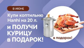 При покупке коптильни Hanhi 20 литров – курица в подарок