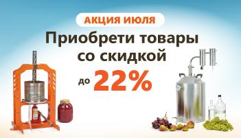 Приобрети товары в июле с выгодой до 22%!
