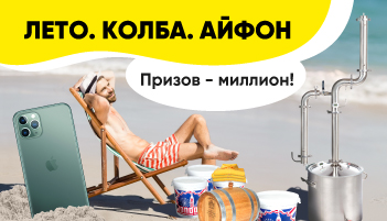 Лето. Колба. Айфон.