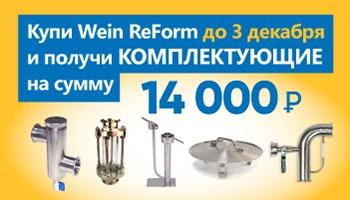 Купи Wein ReForm до 3 декабря и получи комплектующие на 14 000 руб.