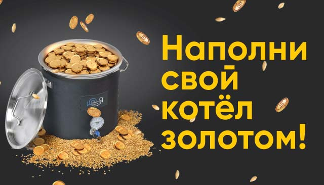 Наполни свой котёл золотом