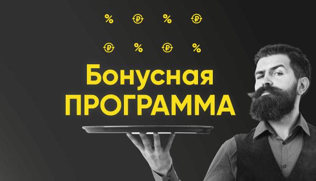 Бонусная программа сети магазинов Колба