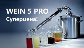 Акция на Wein 5 Pro