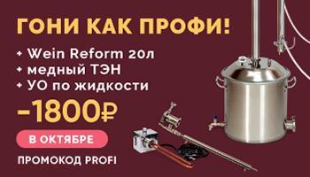 При покупке Wein Reform 20л, узла отбора и медного ТЭНа  экономия 1800 рублей!