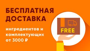 Оформите заказ на сумму от 3.000 рублей и мы доставим его вам бесплатно!