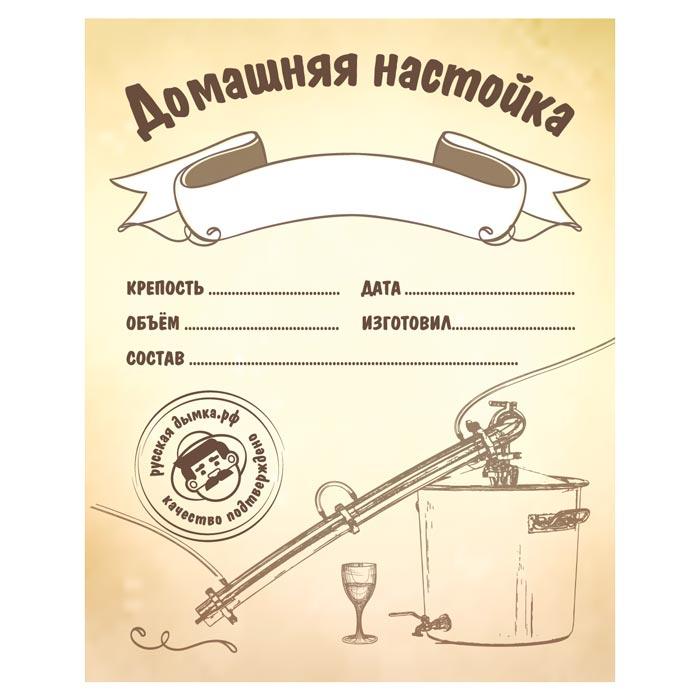 Наклейка «Домашняя настойка»