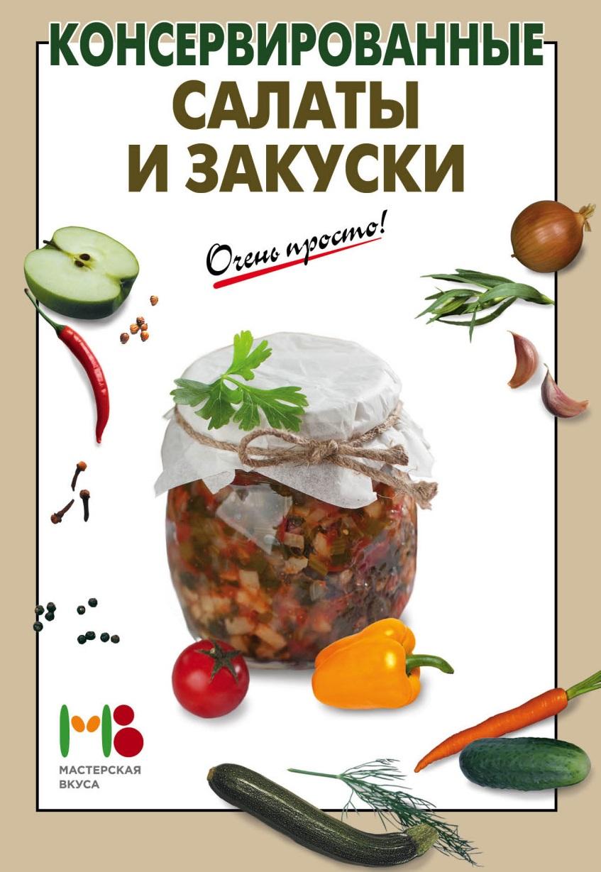 Книга «Консервированные салаты и закуски»*