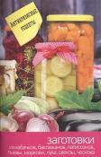 Книга рецептов «Заготовки»