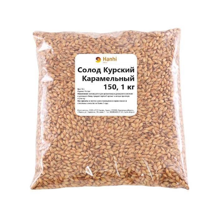 Солод Курский Карамельный 150, 1 кг