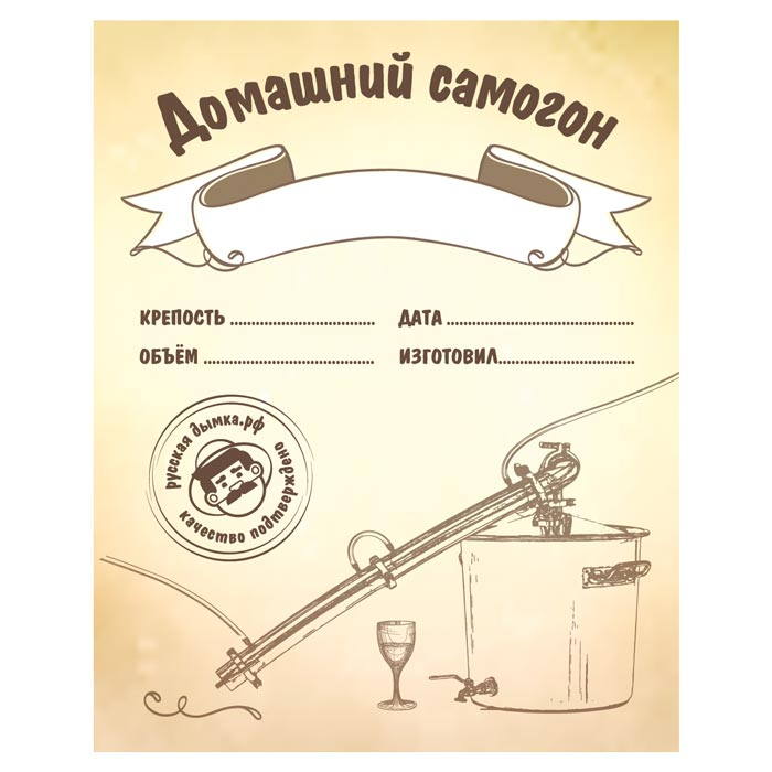 Наклейка «Домашний самогон»