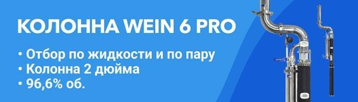 Колонна Вейн 6 Про